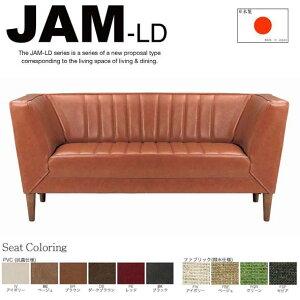 JAM-LD2Pアームソファ