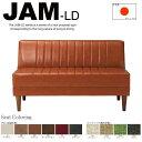 RoomClip商品情報 - JAMシリーズ JAM-LD ベンチ ( アームレスソファ ) リビングダイニング 仕様。 コーナータイプ LDダイニング リビング ベンチタイプ RUSO