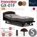 【シングル+3M+レッグ+ワイヤレス】GX-01F グランマックス フランスベッド 電動ベッド 日本製