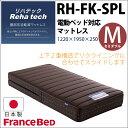 【電動ベッド対応マットレス】リハテック FKシリーズ