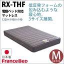【電動ベッド対応マットレス】RXシリーズ RX-THF セミ