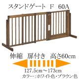 用门『台灯门 F 60A』F(自由)门进出舒服!幅度调节功能附着高度60cm的木制pe...[『スタンドゲート F 60 A』 高さ60cm 小型犬用 日本製 木製 伸縮 ペットゲート]