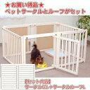 『ペットサークル 60L+サークルルーフL』小型犬 中型犬 木製 室内 サークル・ケージ