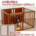 『ペット サークル 80 L+サークル ルーフ L』 日本製 木製 ペットサークル 大型犬 サークル 屋根付き
