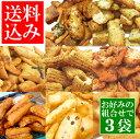【訳あり・送料込み】選べるメガ盛美味しいこわれ 久助 3袋セ...