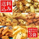 【訳あり・送料込み】選べるメガ盛美味しいこわれ 久助180g...