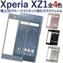 Plus-S 強化ガラスフィルム 液晶保護フィルム Xperia XZ1 ムーンリッドブルー ヴィーナスピンク ブラック ウォームシルバー ブルーライトカット AGC 旭硝子製ガラス