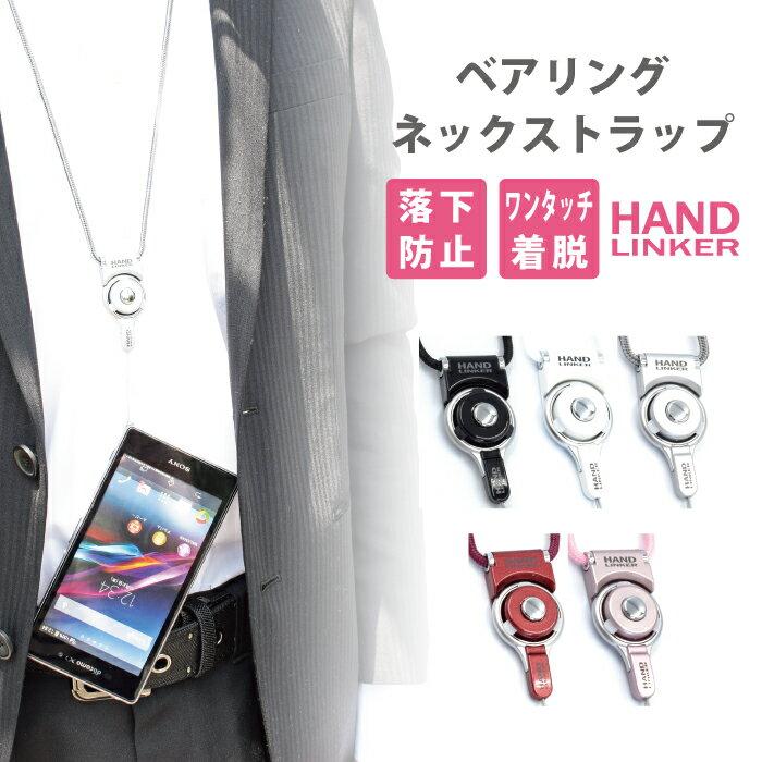 スマホ携帯ネックストラップからベアリングストラップ変身するすぐれもの!Hand Linker モバイル携帯ネックストラップ【スマートフォン アクセサリー】【スマートフォン スマホ ストラップ 落下防止】【リングストラップ】【10P30May15】