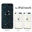 iPod touch 5 6 ケース iPodtouch ケース アイポッドタッチ6 第6世代 SPACE (クリア) マルチ / for iPod touch 5 6 対応 ケース カバー かわいい 可愛い[アップルマーク ロゴ]【アイポッドタッチ 第5世代 5 ケース カバー】
