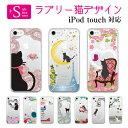 iPod touch 7 6 5 ケース Cat ネコ・猫シリーズ 第7世代 アイポッドタッチ7 第6世代 おしゃれ かわいい ipodtouch7 アイポッドタッチ6 ..
