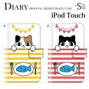 iPod touch 5 6 ケース 猫 ねこ イラスト アイポッドタッチ6 ipodtouch6 第6世代 レザー かわいい アイポットタッチ5 カバー ダイ...