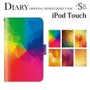 iPod touch 7 6 5 ケース 手帳型 プリズム ポリゴン 3D 幾何学 第7世代 アイポッドタッチ7 第6世代 おしゃれ かわいい スタンド機能 手..