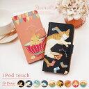 iPod touch 5 6 ケース アニマル 動物 癒し系 アイポッドタッチ6 ipodtouch6 第6世代 レザー かわいい アイポットタッチ5 カバー ...