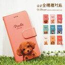 スマホケース 手帳型 全機種対応 iPhone X iPhone8 Plus iPhone7 SE ケース Xperia XZ2 XZ1 so-01k sov36 701so XZ1 Compact so-02k XZ Premium SO-04J Galaxy S9 Note8 AQUOS sense sh-01k shv40 lite sh-m05 ZenFone HUAWEI 犬 動物 ペット
