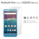 Android One 507sh/AQUOS ea 606SH【強化ガラス 液晶保護フィルム スマホ 液晶保護 画面保護 気泡ゼロ 液晶保護シート ガラスフィルム ..