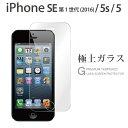 iPhone SE 第1世代(2016) ガラスフィルム iPhone5s 5 ガラスフィルム フィルム アイフォンse アイホン5s 5 ガラスフィルム 液晶保護フィルム 0.3mm 指紋防止 気泡ゼロ 液晶保護ガラス RSL
