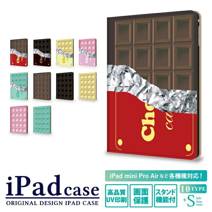iPad 2018 ケース / 9.7インチ 10.5インチ 12.9インチ 7.9インチ 2017 モデル 対応 ケース チョコレート/ iPad Pro iPad Air2 iPad mini4 iPad mini2 ケース カバー アイパッド デコ タブレット デザイン