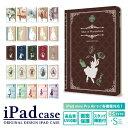 ipad 第7世代 第6世代 ケース ipadケース かわいい iPad air2 iPad mini 4 ipad air ipad pro 9.7インチ 10.2インチ 10.5インチ 11イン..