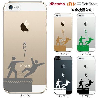 スマホケース xperia ほぼ全機種対応 ハードケース えいっ! for スマホケース iPhone X iPhone8 Plus iPhone7 Plus iPhone SE iPhone6s Xperia XZ1 xperia x performance compact so-02j エクスペリアxz カバー z5 z4 z3 カバー ハードケース