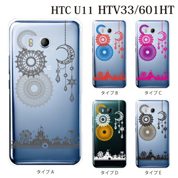HTC U11 601HT ケース ハード ハッピーランド 遊園地 ユーイレブン カバー SoftBank ソフトバンク HTC エイチティーシー スマホケース スマホカバー