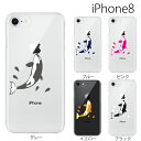 iPhone8 Plus iPhone8 ケース カバー シャチ キラーホエール ボール遊び/ for iPhone7 Plus iPhone6s iPhoneSE 対応 TPU やわらかい ケース カバー[アップルマーク ロゴ ゴールド]【アイフォン】【シリコン ケースより、硬く柔軟性のあるTPU ソフトケース】