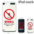 iPod touch 5 6 ケース iPodtouch ケース アイポッドタッチ6 第6世代 使用禁止 ロゴ / for iPod touch 5 6 対応 ケース カバー かわいい 可愛い[アップルマーク ロゴ]【アイポッドタッチ 第5世代 5 ケース カバー】