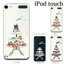 iPod touch 5 6 ケース iPodtouch ケース アイポッドタッチ6 第6世代 スウィートロマンティック / for iPod touch 5 6 対応 ケース カ..