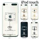 iPod touch 7 6 5 ケース 招待状 パーティー りんご 第7世代 アイポッドタッチ7 第6世代 おしゃれ かわいい ipodtouch7 アイポッドタッチ6 ipodtouch6 第5世代 アイポッドタッチ5 ipodtouch5 [アップルマーク ロゴ]