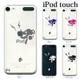 iPod touch 5 6 ケース iPodtouch ケース アイポッドタッチ6 第6世代 スカル ヘッドフォン リンゴ EAT / for iPod touch 5 6 対応 ケース カバー かわいい 可愛い[アップルマーク ロゴ]【アイポッドタッチ 第5世代 5 ケース カバー】