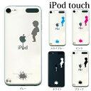 iPod touch 7 6 5 ケース 小便小僧 ジュリアン 石造 かわいい 可愛い 第7世代 アイポッドタッチ7 第6世代 おしゃれ かわいい ipodtouch7 アイポッドタッチ6 ipodtouch6 第5世代 アイポッドタッチ5 ipodtouch5 [アップルマーク ロゴ]