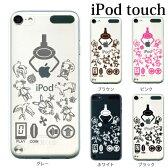 iPod touch 5 6 ケース iPodtouch ケース アイポッドタッチ6 第6世代 UFOキャッチャー クレーンゲーム 玩具 / for iPod touch 5 6 対応 ケース カバー かわいい 可愛い[アップルマーク ロゴ]【アイポッドタッチ 第5世代 5 ケース カバー】