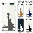 iPod touch 5 6 ケース iPodtouch ケース アイポッドタッチ6 第6世代 自由の女神像 マリアンヌ たいまつ / for iPod touch 5 6 対応 ケース カバー かわいい 可愛い[アップルマーク ロゴ]【アイポッドタッチ 第5世代 5 ケース カバー】