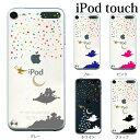 iPod touch 5 6 ケース iPodtouch ケース アイポッドタッチ6 第6世代 輝く星 アラジンと魔法のランプ クリア / ...