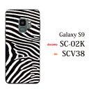 Plus-S スマホケース au Samsung Galaxy S9 SCV38 用 ゼブラ柄 アニマル ハードケース
