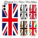 TPU やわらかい iPhone 11 ケース iPhone 11 Pro Max iPhone アイフォンケース ユニオンジャック イギリス国旗 iPhone XS iPhone X iPh..