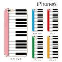 iPhone7 plus iPhone7ケース ケース カバー ピアノ 鍵盤 for iPhone6 plus iPhone6s iPhone se 対応 TPU やわらかい ケース カバー 【..