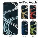 iPod touch 5 6 ケース iPodtouch ケース iPod touch 5 6 ケース カバー 和柄 流れ / 第6世代 対...