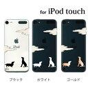 iPod touch 5 6 ケース iPodtouch ケース アイポッドタッチ6 第6世代 お月さんと犬 / for iPod touch 5 6 対応 ケース カバー かわいい..