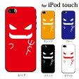iPod touch 5 6 ケース iPodtouch ケース アイポッドタッチ6 第6世代 デビル 小悪魔 / for iPod touch 5 6 対応 ケース カバー かわいい 可愛い[アップルマーク ロゴ]【アイポッドタッチ 第5世代 5 ケース カバー】