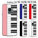 Plus-S スマホケース au Samsung Galaxy S9 SCV38 用 ピアノ 鍵盤 ハードケース