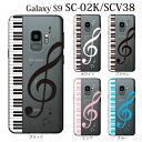 Plus-S スマホケース docomo Samsung Galaxy S9 SC-02K 用 ピアノと大きな音符(クリア) ハードケース