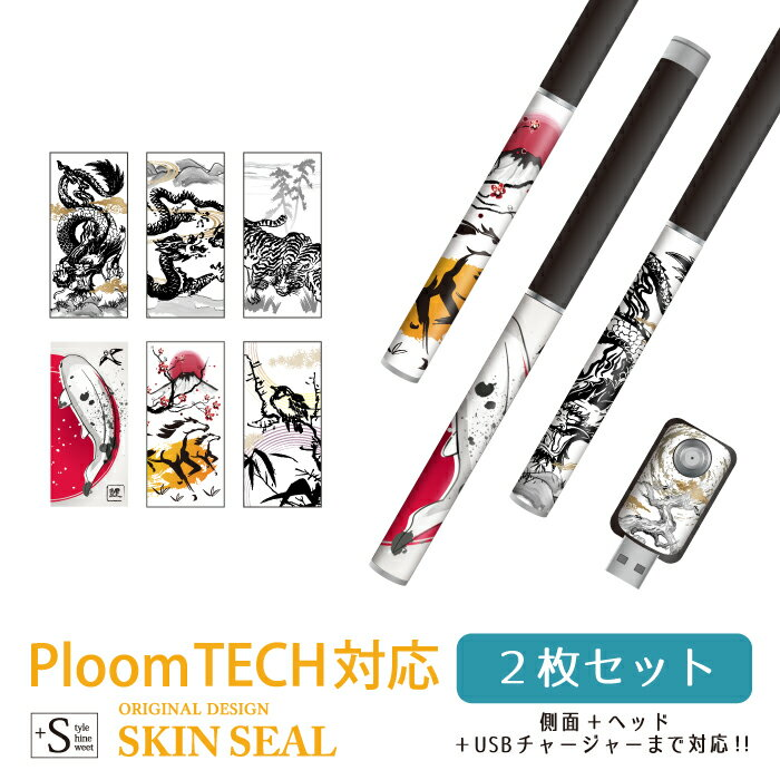Ploom TECH専用 プルームテック シール Ploom TECH 全面対応 シール 和柄 和風 日本画/ Ploom TECH 対応 ケース プルームテックシール Ploom TECHシール プルームテック スキンシール フィルム ステッカー デコ フルセット 電子タバコ デザイン