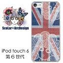 ScoLar スカラー アップル アイポッドタッチ6 アイポッドタッチ 6 ケース カバー iPod touch 6/scr50030/スカラコ ユニオンジャック デニム かわいい ファッションブランド