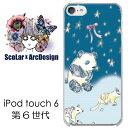 ScoLar スカラー アップル アイポッドタッチ6 アイポッドタッチ 6 ケース カバー iPod touch 6/scr50096/パンダ星空 ねずみ メルヘン かわいい ファッションブランド