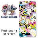 ScoLar スカラー アップル アイポッドタッチ6 アイポッドタッチ 6 ケース カバー iPod touch 6/scr50196/カラフル グラフティ 総柄 かわいい ファッションブランド