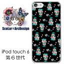 ScoLar スカラー アップル アイポッドタッチ6 アイポッドタッチ 6 ケース カバー iPod touch 6/scr50276/きのこと子供 総柄 かわいいデザイン ファッションブランド