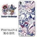 ScoLar スカラー アップル アイポッドタッチ6 アイポッドタッチ 6 ケース カバー iPod touch 6/scr50500/スカラー ScoLar コミカルキャラ ハト 蝶 総柄 かわいい デザイン ファッションブランド