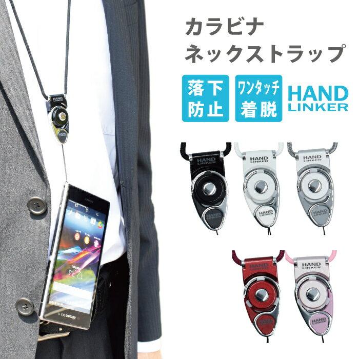 カラビナ Hand Linker Extra neck strap カラビナリング スマホ携帯ネックストラップ iPhone【スマートフォン アクセサリー】【スマホ ストラップ 落下防止】【リングストラップ】【ベルトループ idカード 社員証 ハンドリンカー Carabiner 携帯ストラップ】