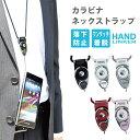 カラビナ Hand Linker Extra neck strap カラビナリング スマホ携帯ネックストラップ iPhone【スマートフォン...