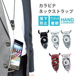 カラビナ Hand Linker Extra neck strap カラビナリング スマホ携帯<strong>ネックストラップ</strong> iPhone【スマートフォン アクセサリー】【スマホ ストラップ 落下防止】【リングストラップ】【ベルトループ idカード 社員証 ハンドリンカー Carabiner 携帯ストラップ】